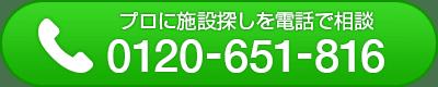 静岡の老人ホーム・介護施設探しのプロが電話にてご相談を無料でお伺いいたします。