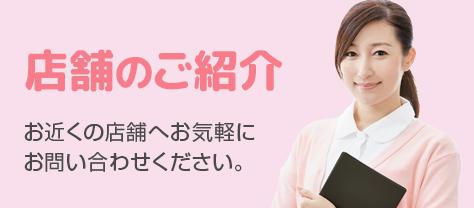 静岡の老人ホーム・介護施設をご紹介する店舗についてはこちらからお気軽にお問い合わせください