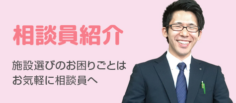 静岡の老人ホーム・介護施設をご紹介する相談員のご紹介