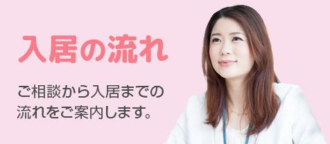静岡の老人ホーム・介護施設に入居するまでの流れをご紹介