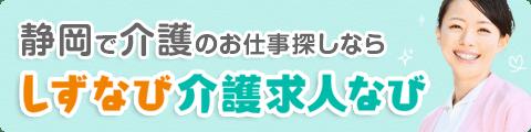 静岡で介護のお仕事探すならしずなび介護求人なび