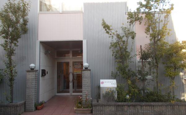 静岡市葵区にあるグループホーム はなまるホーム銭座町