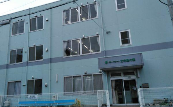 グループホーム北寺島の家