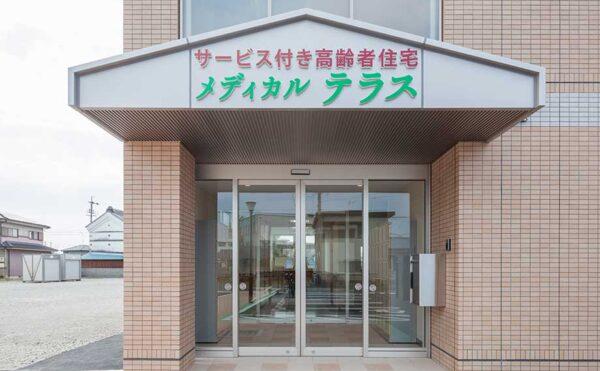 浜松市浜北区にあるサービス付高齢者向け住宅 サービス付き高齢者住宅メディカルテラス