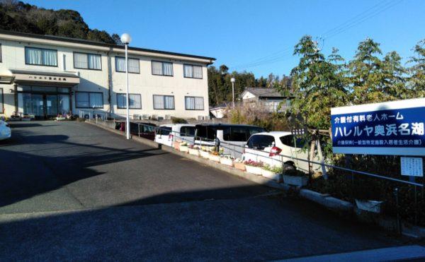 浜松市北区にある介護付有料老人ホーム ハレルヤ奥浜名湖