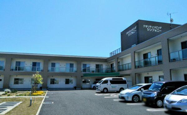 浜松市東区にある介護付有料老人ホーム クオリティリビングシンフォニー