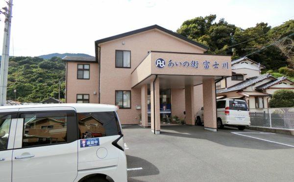 富士市にあるグループホーム グループホームあいの街富士川