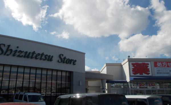 施設の前に有る、スーパーとドラッグストア