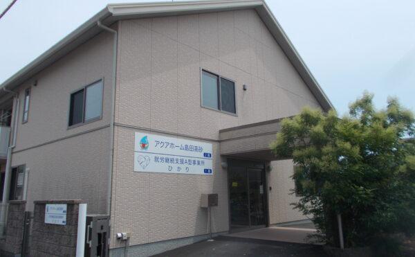 にあるサービス付高齢者向け住宅 アクアホーム島田高砂