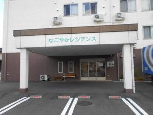 静岡市清水区にあるサービス付高齢者向け住宅のなごやかレジデンス清水八坂です。