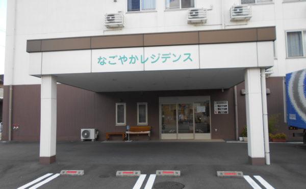 静岡市にあるサービス付高齢者向け住宅 なごやかレジデンス清水八坂