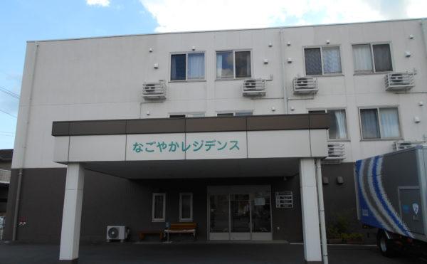 静岡市清水区にあるサービス付高齢者向け住宅 なごやかレジデンス清水八坂