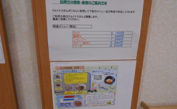 理美容サービスと食事メニューボード 掲示スペースには日々の情報を提供しています。(なごやかレジデンス静岡西脇)