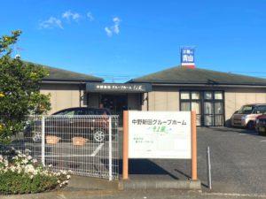 静岡市駿河区にあるグループホームの中野新田グループホームそよ風です。