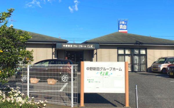 静岡市駿河区にあるグループホーム 中野新田グループホームそよ風
