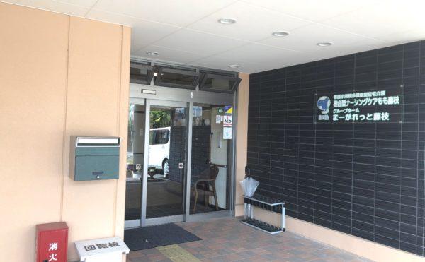 外観② エントランス玄関は入隅になっていて、開放的な透明の扉で訪れる人を迎えます。(グループホーム まーがれっと藤枝)