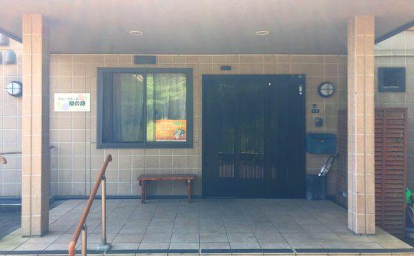 外観② エントランス玄関はスロープと階段と両方設置されて安心して出入りすることが出来ます。(グループホーム 桜の詩)