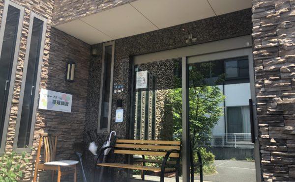 外観② エントランス玄関は石が貼られていて高級感のあるイメージになっています。(グループホーム草薙織音)