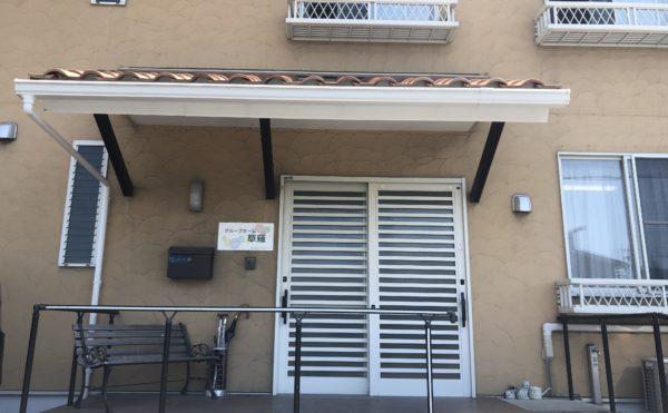 外観② エントランス玄関にはスロープと手すりが設置されて安心して利用する事が出来ます。(グループホーム 草薙)
