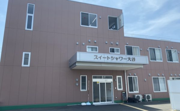 静岡市にある住宅型有料老人ホーム スイートシャワー大谷