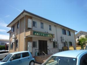 沼津市にあるサービス付高齢者向け住宅の白鳥ケアホーム新沢田です。