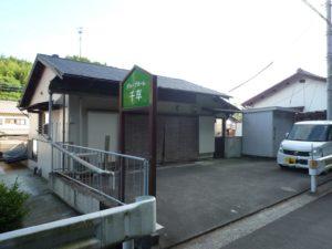 三島市にあるグループホームのグループホーム千草です。