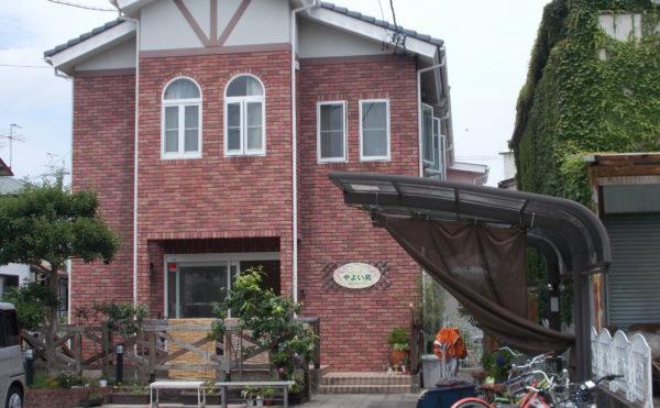 静岡市駿河区にあるグループホーム グループホームやよい苑