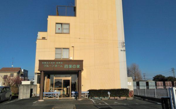 浜松市北区にあるグループホーム グループホーム四葉の家