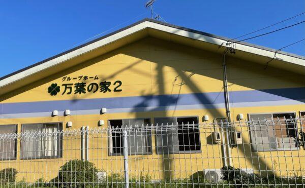 浜松市浜北区にあるグループホーム グループホーム万葉の家