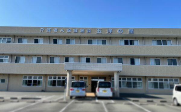 にある介護老人保健施設 介護老人保健施設五洋の里