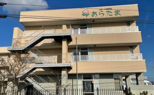 浜松市浜北区にある介護老人保健施設 介護老人保健施設あらたま