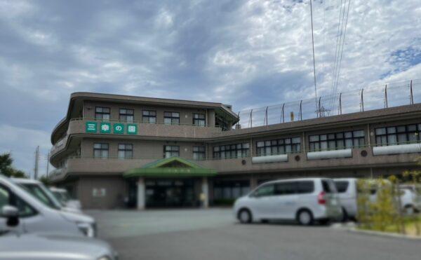 浜松市西区にある介護老人福祉施設 特別養護老人ホーム三幸の園