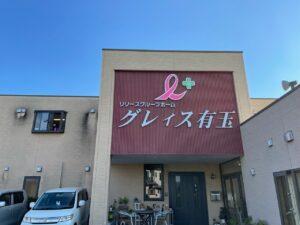 浜松市東区にあるグループホームのリリーズグループホーム「グレィス有玉」です。