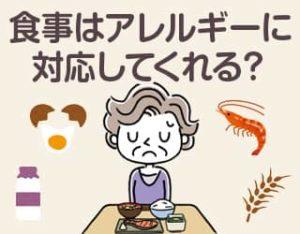 老人ホームでの食事の際、個別にアレルギーを考慮したメニューにしてくれるのか