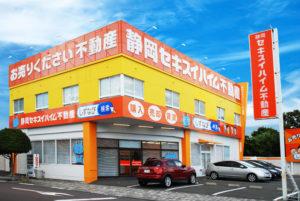 静岡セキスイハイム不動産、静岡稲川店の外観