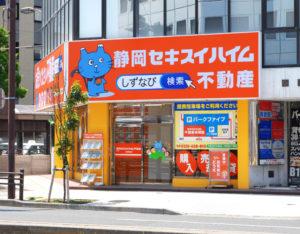 静岡セキスイハイム不動産、浜松駅南店の外観