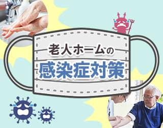 老人ホームではどのような感染症(インフルエンザなど)対策が行われているのか?