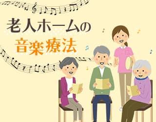 老人ホームでの音楽療法とは!?