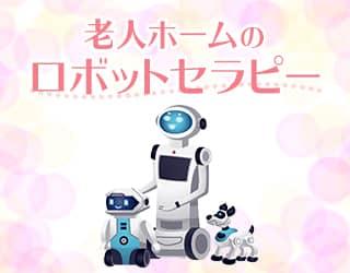 老人ホームにロボットセラピーの提供が始まる