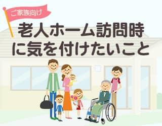 家族が老人ホームへ行く際の気を付けておくべきポイントについて