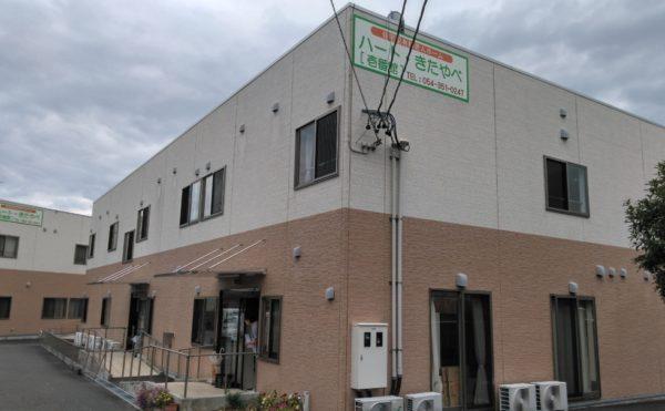 静岡市清水区にある住宅型有料老人ホーム ハート・きたやべ壱番館・弐番館