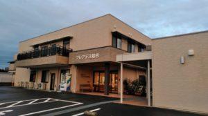 浜松市にある住宅型有料老人ホームのプレアデス和合です。