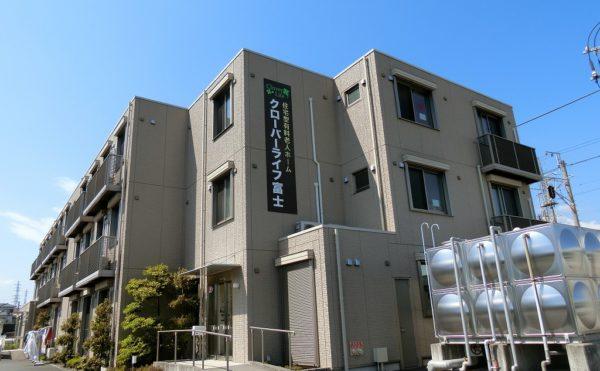 富士市にある住宅型有料老人ホーム クローバーライフ富士