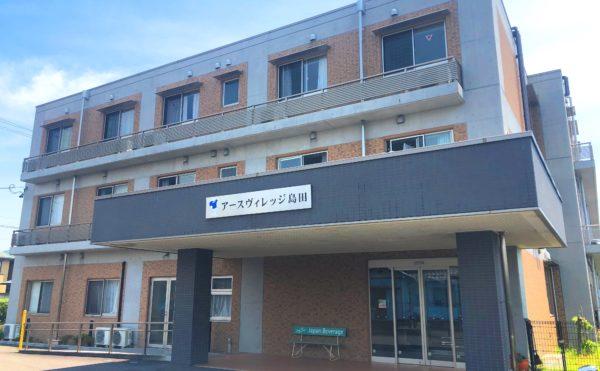 島田市にある住宅型有料老人ホーム アースヴィレッジ島田
