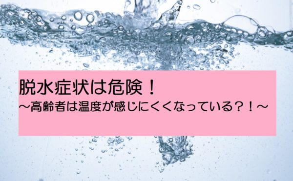 脱水症状は危険!