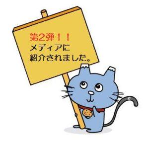 しずなび介護なびの活動が【静岡新聞】に紹介されました。