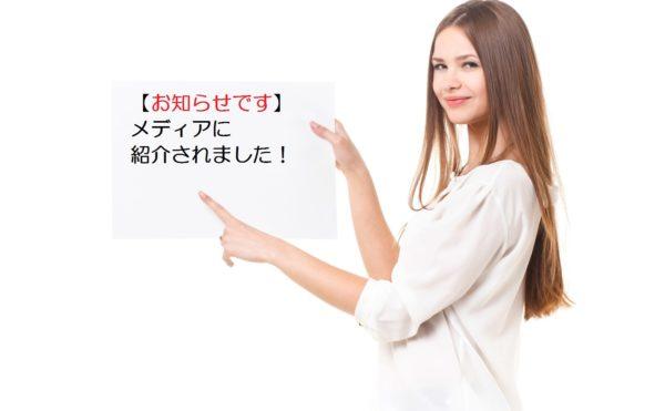 しずなび介護なびの活動が【中日新聞】に紹介されました。