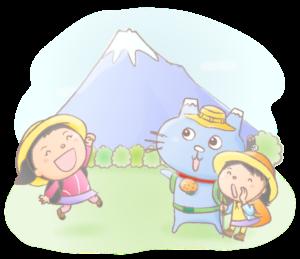 富士山と子ども達としずな〜び