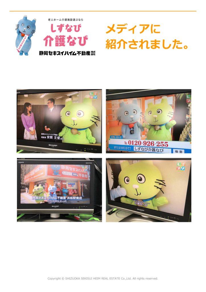静岡第一テレビしずプリαの画像、しずなび介護ナビがメディアに紹介されました