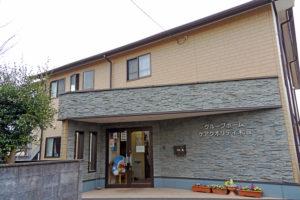 静岡市葵区にあるグループホームのグループホームケアクオリティ和音です。